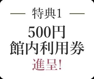 500円館内利用権進呈