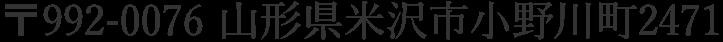 山形県米沢市小野川町2471